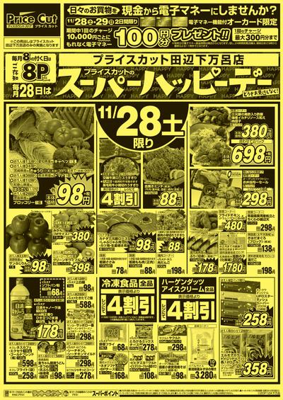1128F_20P12Ashimomaro