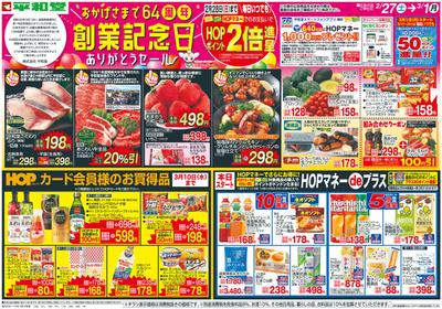 2/27(土)~創業記念日ありがとうセール【表面】