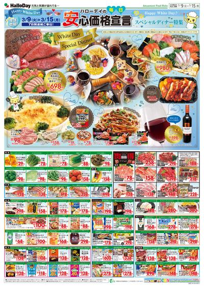 スペシャルディナー特集・ハローデイの毎日安心価格宣言