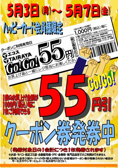 5月3日(月)~5月7日(金)55円引クーポン発券中(ご利用日5/9)