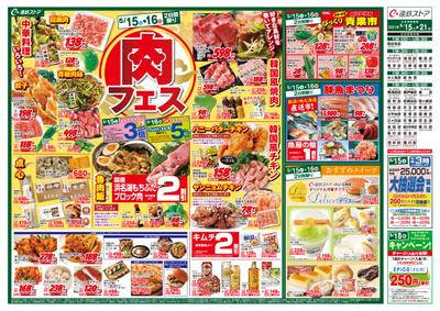 5/15(土)~5/21(金) 折込チラシ