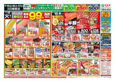 6月15日号茨城基本版日替わり・99円均一・父の日:おもて