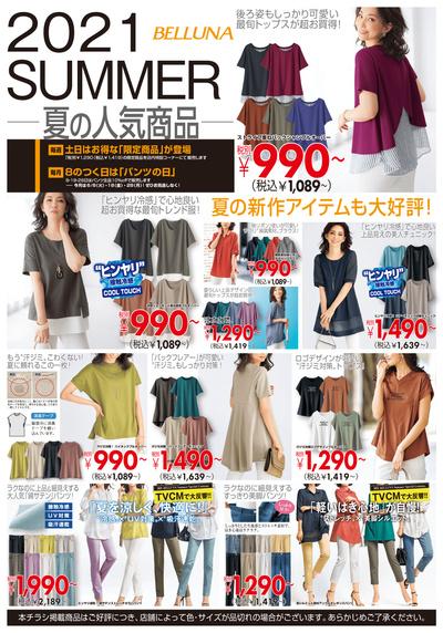 6/19号 BELLUNA夏の人気商品!
