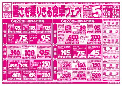 6/22暑さを乗りきる食卓フェア(表)