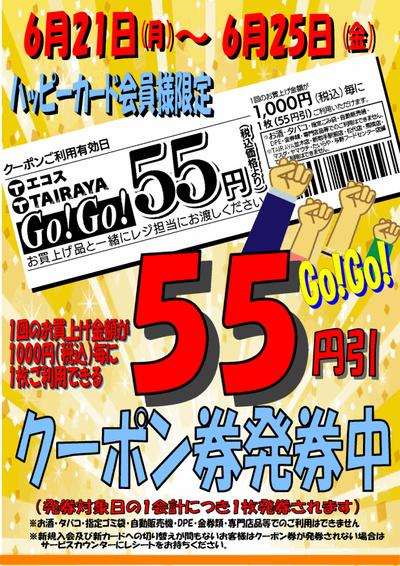 6月21日(月)~6月25日(金)55円引クーポン発券中(ご利用日6/27)