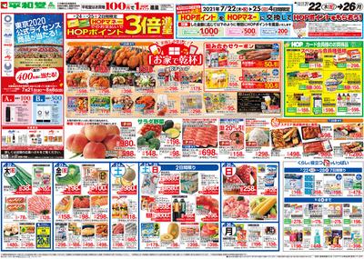7/22(木)~HOPポイント3倍進呈【表面】
