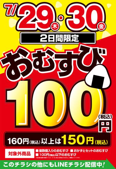 おむすび100円セール