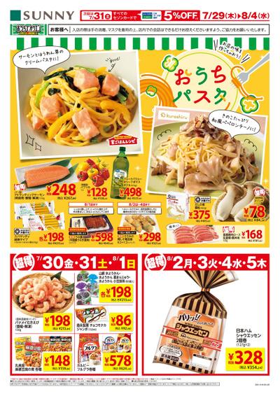 春日店第8弾チラシウラ