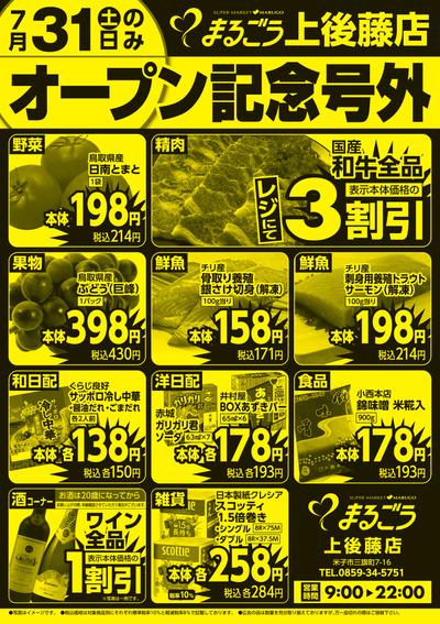 7月31日号 上後藤店オープン記念号外 表