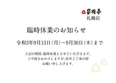 休業のご案内9月末まで 札幌店