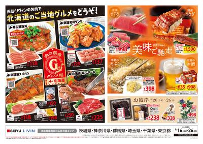 0916号ぶどうフェアチラシ(全店)ウラ