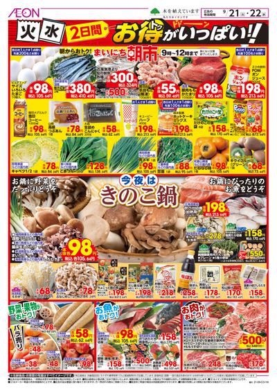 9/21号 火水2日間お得がいっぱい!!:表面