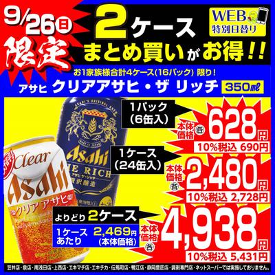 9/26 web限定お酒日替